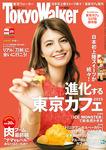 TokyoWalker東京ウォーカー 2015 No.10-電子書籍