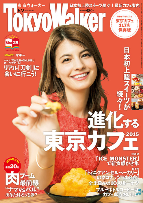TokyoWalker東京ウォーカー 2015 No.10拡大写真
