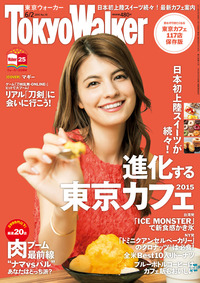 TokyoWalker東京ウォーカー 2015 No.10