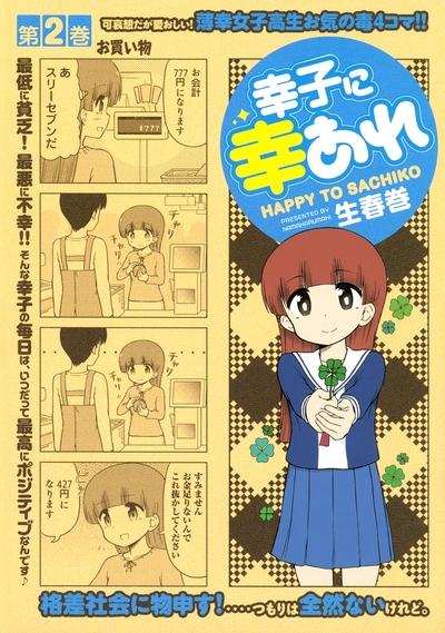 幸子に幸あれ(2)-電子書籍