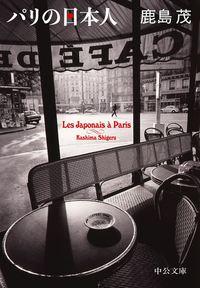 パリの日本人-電子書籍