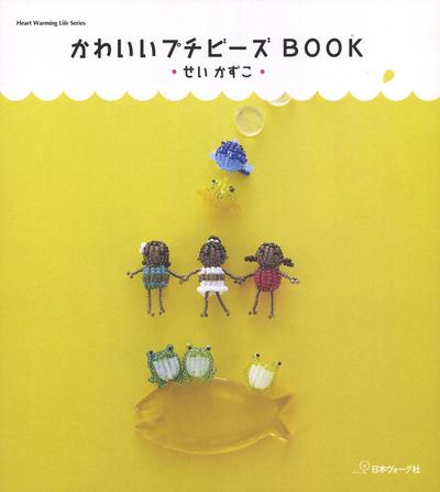 かわいいプチビーズBOOK-電子書籍