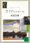 恋するフェルメール 37作品への旅-電子書籍