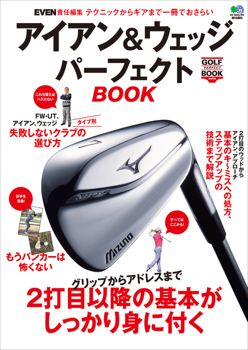GOLF PERFECT BOOK series アイアン&ウェッジパーフェクトBOOK-電子書籍-拡大画像