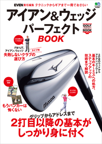 GOLF PERFECT BOOK series アイアン&ウェッジパーフェクトBOOK