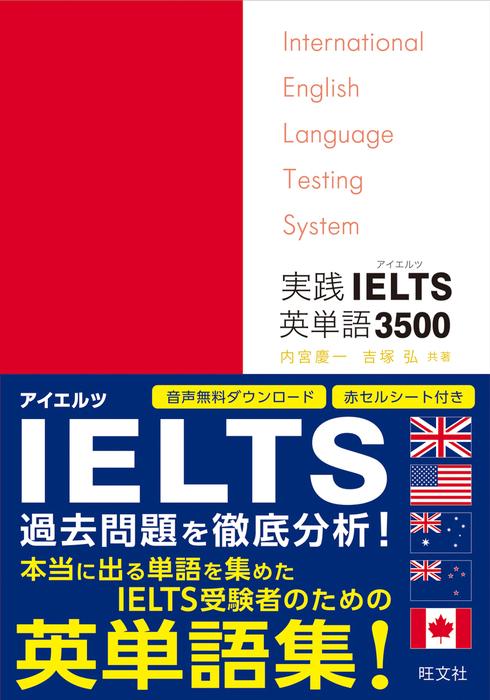 実践IELTS英単語3500(音声DL付)-電子書籍-拡大画像