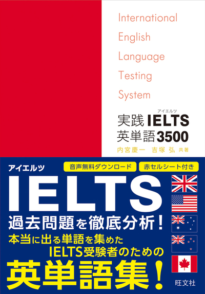 実践IELTS英単語3500(音声DL付)-電子書籍
