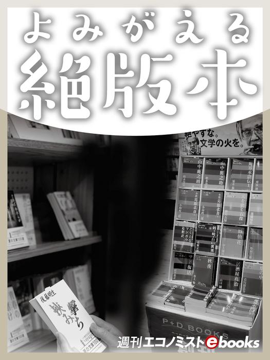 よみがえる絶版本-電子書籍-拡大画像