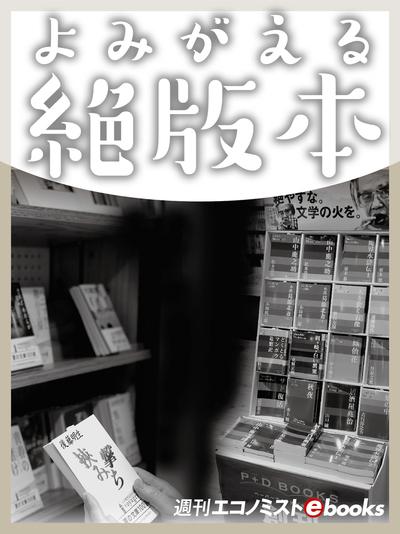 よみがえる絶版本-電子書籍