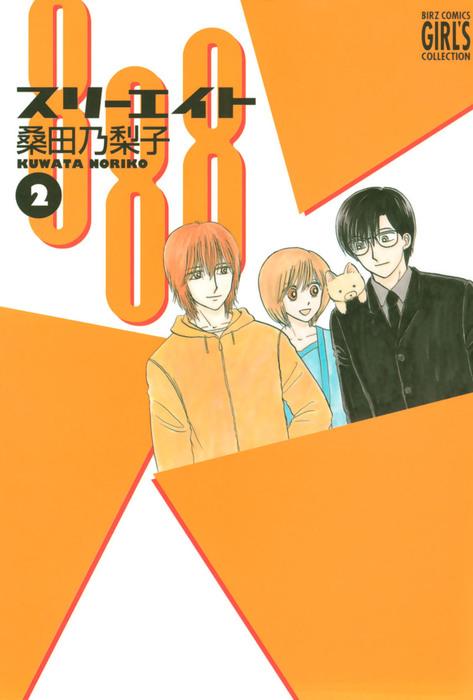 888 スリーエイト (2)-電子書籍-拡大画像