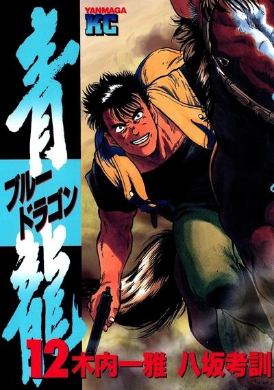 青龍<ブルードラゴン>(12)-電子書籍
