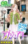 Love Silky パズルゲーム☆ラグジュアリー story20-電子書籍