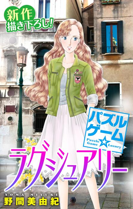 Love Silky パズルゲーム☆ラグジュアリー story20拡大写真