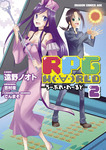 RPG  W(・∀・)RLD ―ろーぷれ・わーるど―(2)-電子書籍