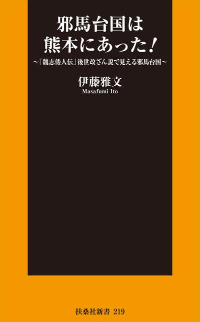 邪馬台国は熊本にあった!~「魏志倭人伝」後世改ざん説で見える邪馬台国~-電子書籍