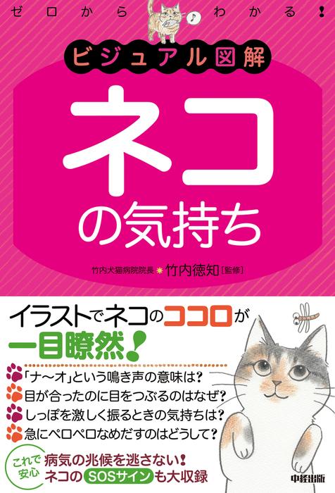 ビジュアル図解 ネコの気持ち拡大写真