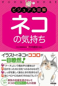 ビジュアル図解 ネコの気持ち-電子書籍