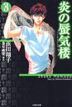 炎の蜃気楼 3巻-電子書籍