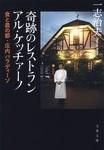 奇跡のレストラン アル・ケッチァーノ 食と農の都・庄内パラディーゾ-電子書籍