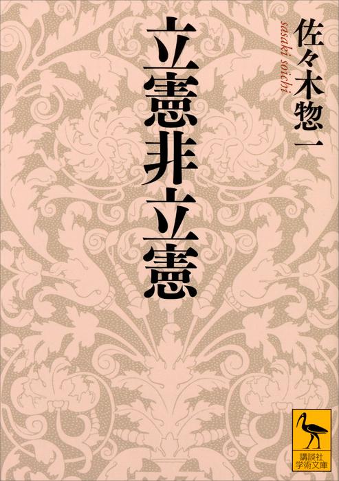 立憲非立憲-電子書籍-拡大画像