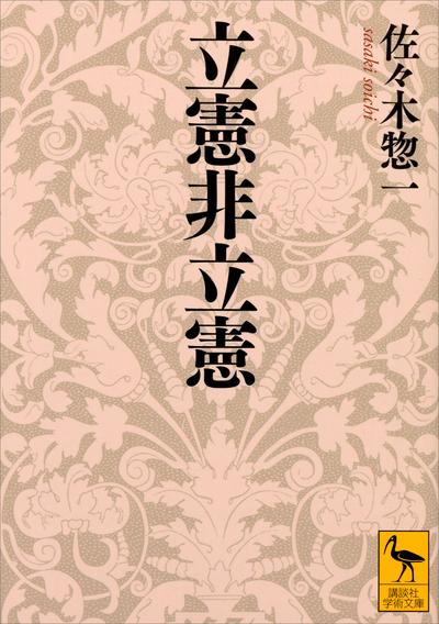 立憲非立憲-電子書籍