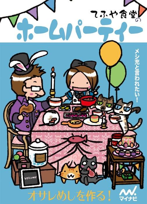 てふや食堂のホームパーティー-電子書籍-拡大画像
