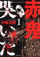 「赤鬼哭いた(近代麻雀コミックス)」シリーズ