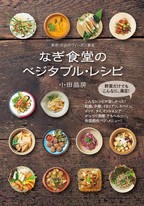 なぎ食堂のベジタブル・レシピ拡大写真
