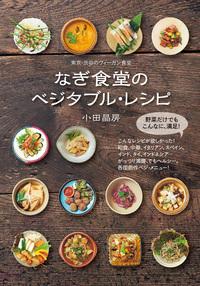 なぎ食堂のベジタブル・レシピ-電子書籍
