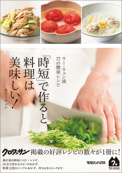 ウー・ウェン流77の簡単レシピ 「時短」で作ると、料理は美味しい!拡大写真