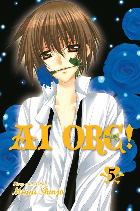 Ai Ore!, Vol. 5拡大写真