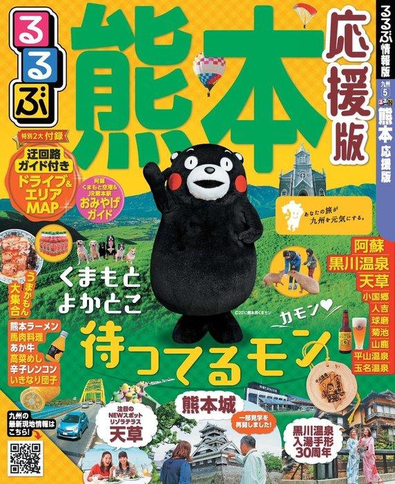 るるぶ熊本 応援版拡大写真