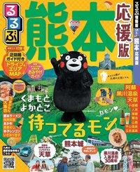 るるぶ熊本 応援版-電子書籍