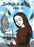 ふゆのうま-電子書籍