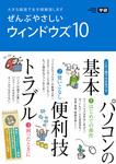 ぜんぶやさしいWindows10 1から10まですぐ使える!-電子書籍