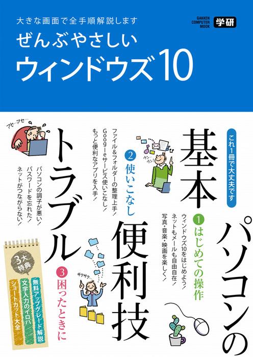 ぜんぶやさしいWindows10 1から10まですぐ使える!-電子書籍-拡大画像