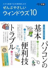 ぜんぶやさしいWindows10 1から10まですぐ使える!