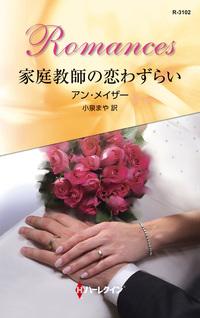 家庭教師の恋わずらい-電子書籍
