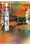 本土決戦幻想 オリンピック作戦編―昭和史の大河を往く〈第7集〉-電子書籍