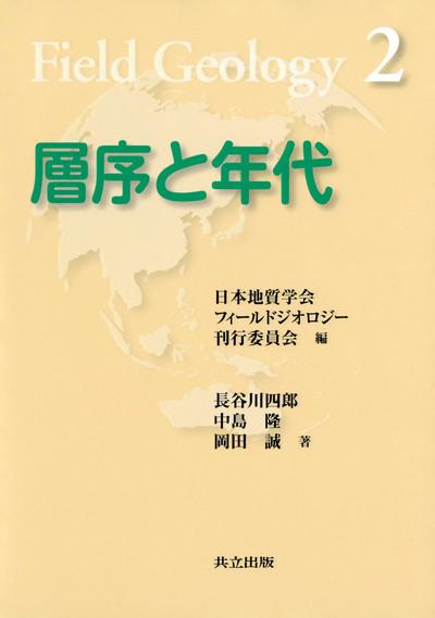 層序と年代(フィールドジオロジー2)-電子書籍