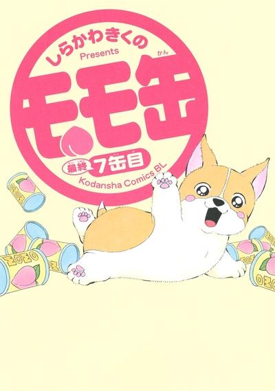 モモ缶(7)-電子書籍