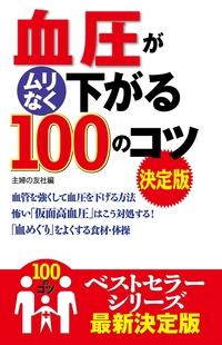 血圧がムリなく下がる100のコツ 決定版-電子書籍