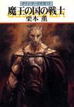 グイン・サーガ外伝12 魔王の国の戦士-電子書籍
