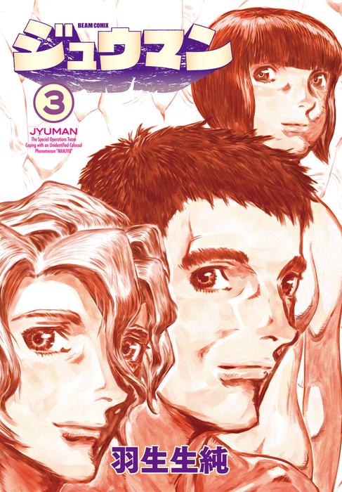ジュウマン 3-電子書籍-拡大画像