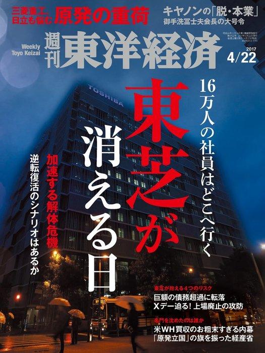 週刊東洋経済 2017年4月22日号-電子書籍-拡大画像