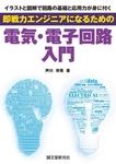 即戦力エンジニアになるための電気・電子回路入門-電子書籍