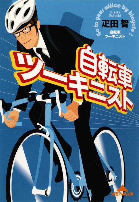 自転車ツーキニスト拡大写真