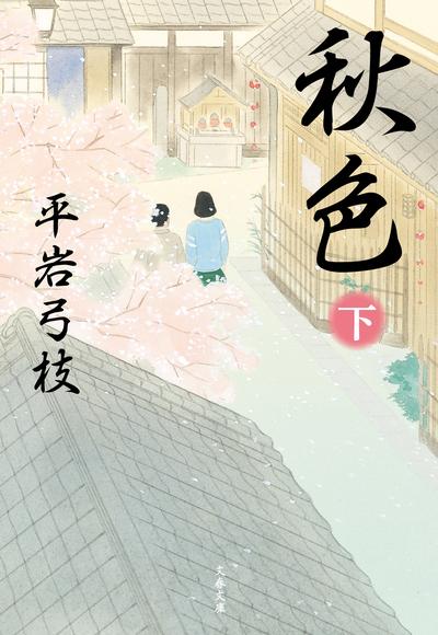 秋色(下)-電子書籍