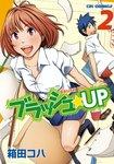 ブラッシュ☆UP 2-電子書籍
