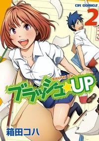 ブラッシュ☆UP 2